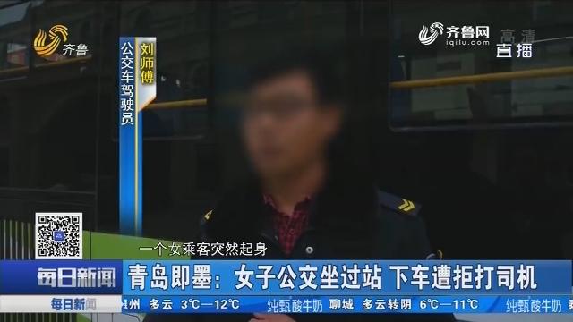 青岛即墨:女子公交坐过站 下车遭拒打司机