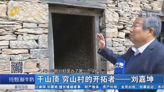 平邑:干山顶 穷山村的开拓者——刘嘉坤