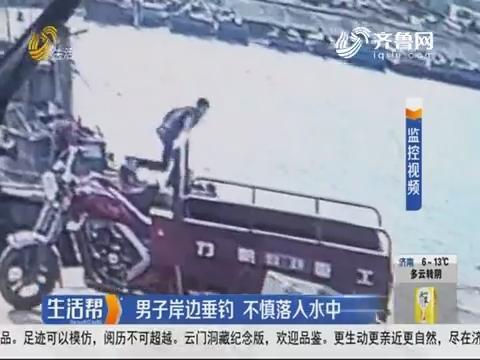威海:男子岸边垂钓 不慎落入水中