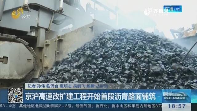 京沪高速改扩建工程开始首段沥青路面铺筑