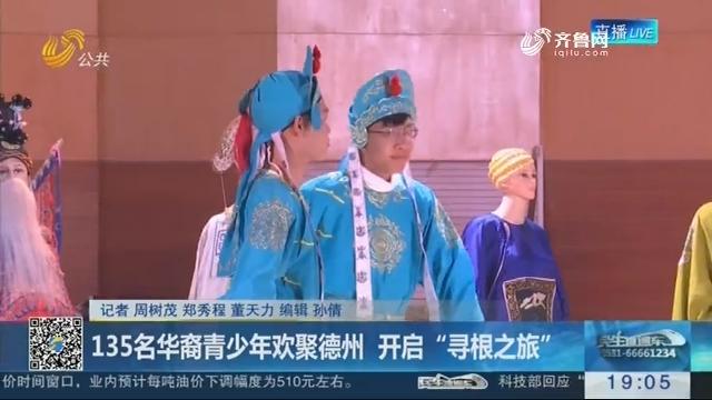 """135名华裔青少年欢聚德州 开启""""寻根之旅"""""""