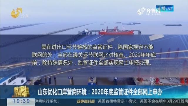 【面对面】山东优化口岸营商环境:2020年底监管证件全部网上申办