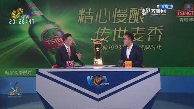 山东鲁能VS北京国安(中)