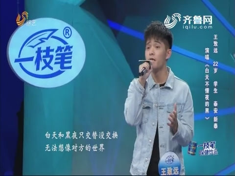 20181130《我是大明星》:评委现场挑战呼啦圈 武文老师叫板张敏健