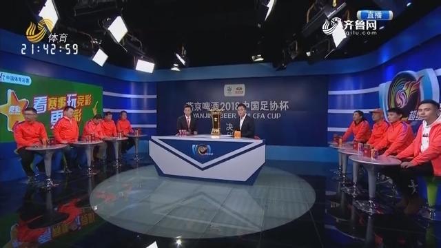 山东鲁能VS北京国安(下)