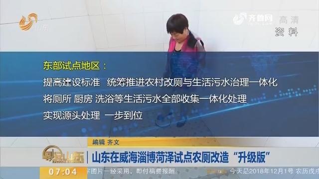 """山东在威海淄博菏泽试点农厕改造""""升级版"""""""