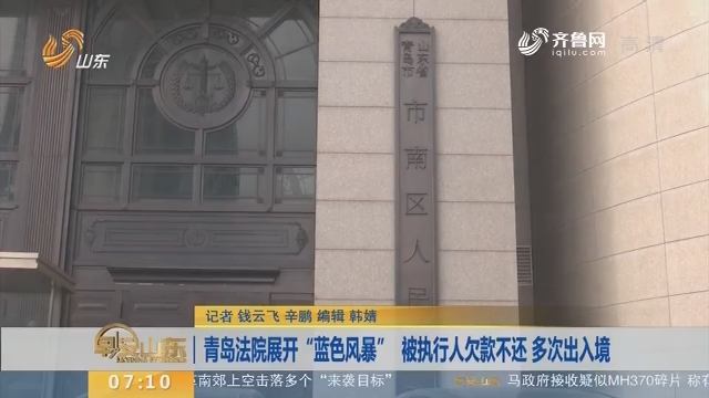 """【闪电新闻排行榜】青岛法院展开""""蓝色风暴"""" 被执行人欠款不还 多次出入境"""