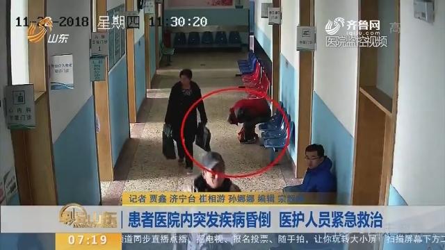 【闪电新闻排行榜】济宁:患者医院内突发疾病昏倒 医护人员紧急救治