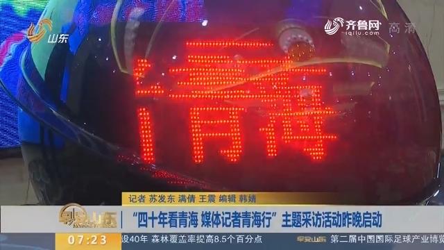"""""""四十年看青海 媒体记者青海行""""主题采访活动11月30日晚启动"""