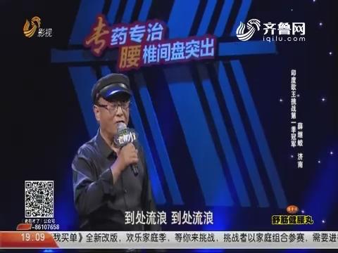 20181130《老有才了》:印度歌王挑战第一季冠军