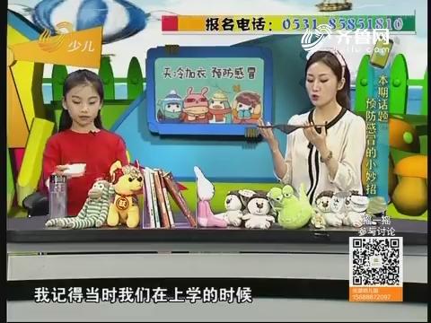 20181201《锵锵校园行》:预防感冒小妙招