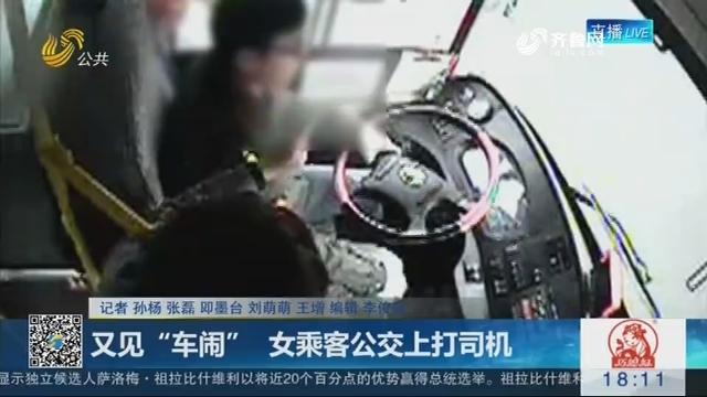 """青岛:又见""""车闹"""" 女乘客公交上打司机"""