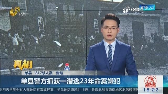 """【真相】单县""""817杀人案""""告破:单县警方抓获一潜逃23年命案嫌犯"""