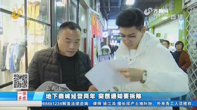 济南:地下商城经营两年 突然通知要拆除