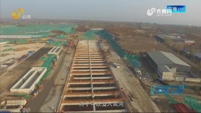 超级工程:穿越黄河
