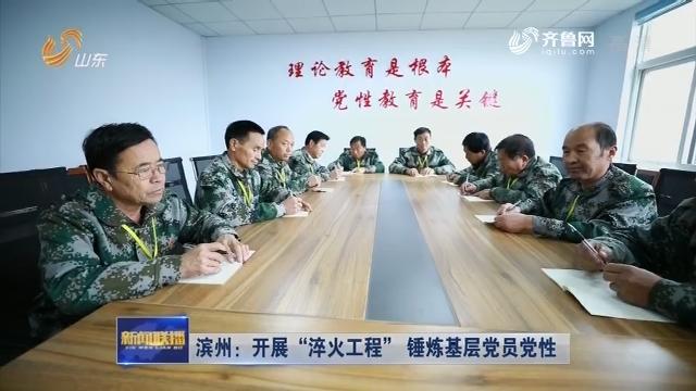 """滨州:开展""""淬火工程"""" 锤炼基层党员党性"""