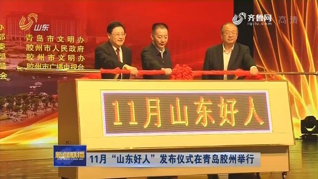 """11月""""山東好人""""發布儀式在青島膠州舉行"""