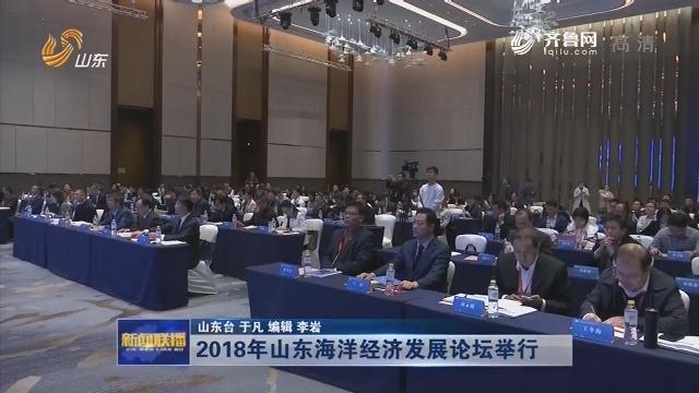 2018年山东海洋经济发展论坛举行