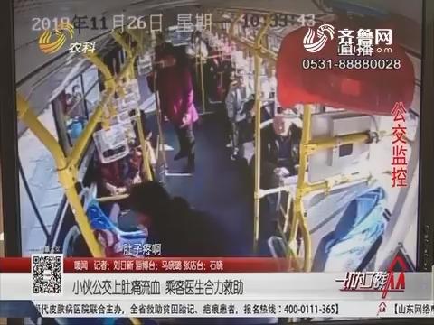 【暖闻】淄博:小伙公交上肚痛流血 乘客医生合力救助