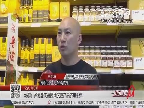 35吨!首批重庆贫困地区农产品济南出售