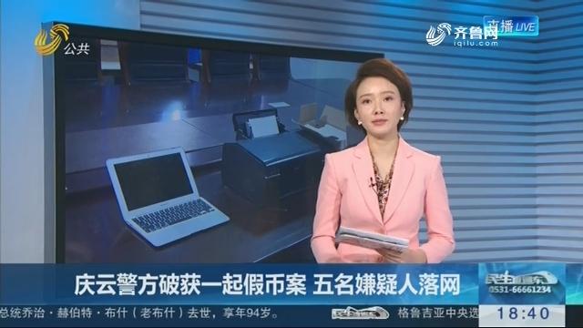 庆云警方破获一起假币案 五名嫌疑人落网