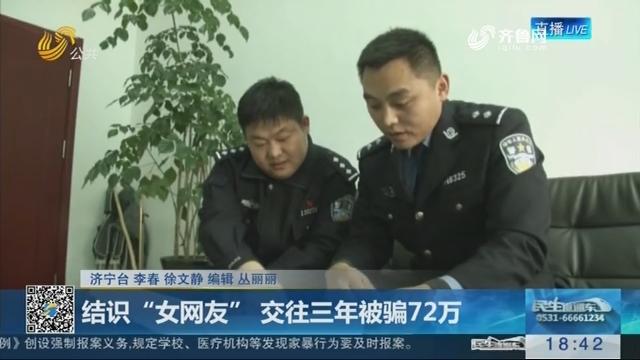 """济宁:结识""""女网友"""" 交往三年被骗72万"""