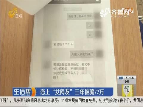 """济宁:恋上""""女网友"""" 三年被骗72万"""