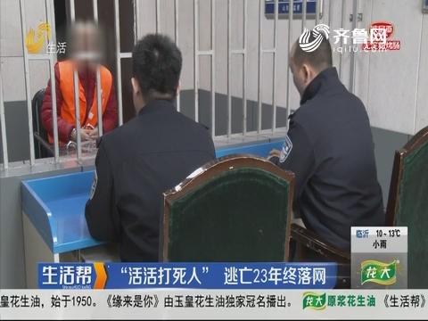 """菏泽:""""活活打死人"""" 逃亡23年终落网"""