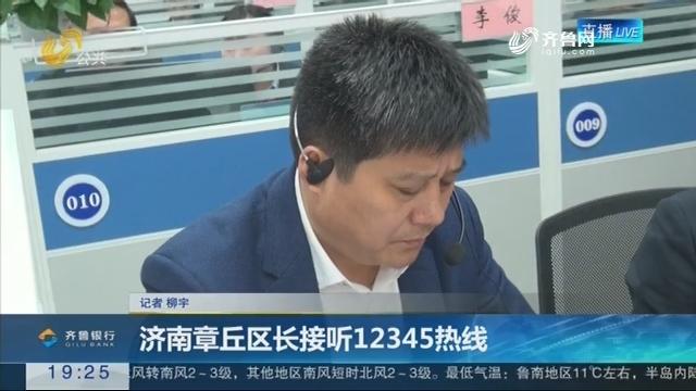 【跑政事】济南章丘区长接听12345热线