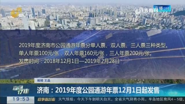 【直通17市】济南:2019年度公园通游年票12月1日起发售