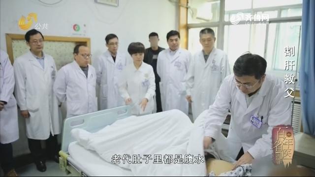 20181201《身体健康》:百年省医——割肝救父