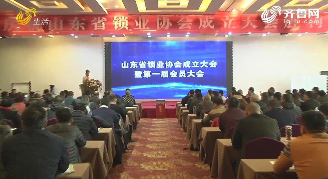 山东省锁业协会成立 为门锁安全保驾护航