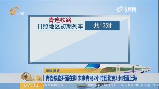 青连铁路开通在即 未来青岛2小时到北京3小时通上海
