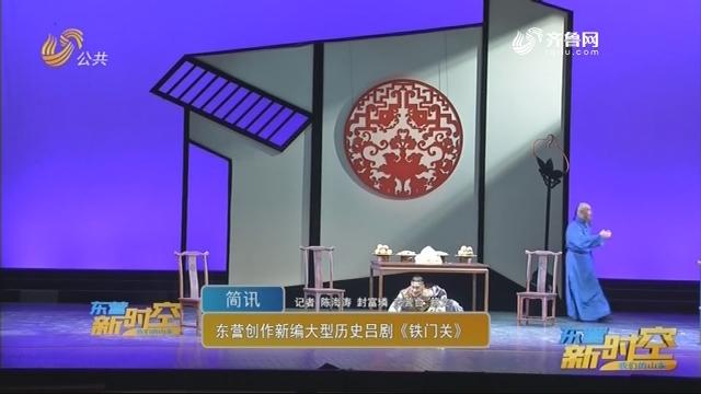 简讯:东营创作新编大型历史吕剧《铁门关》