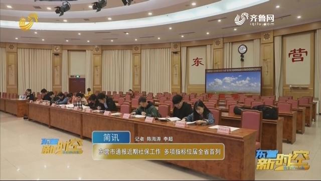 简讯:东营通报近期社保工作 多项指标位居全省首列