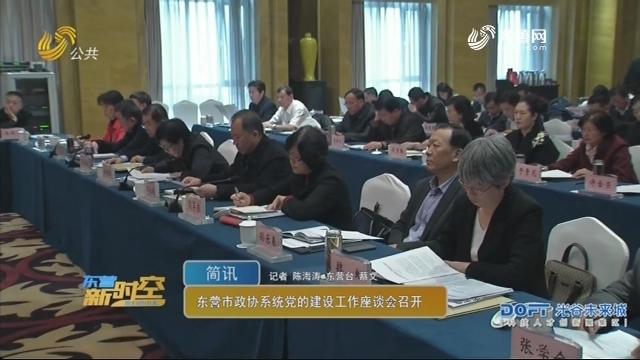 简讯:东营市政协系统党的建设工作座谈会召开