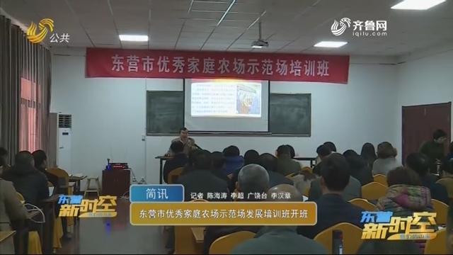 简讯:东营市优秀家庭农场示范场发展培训班开班