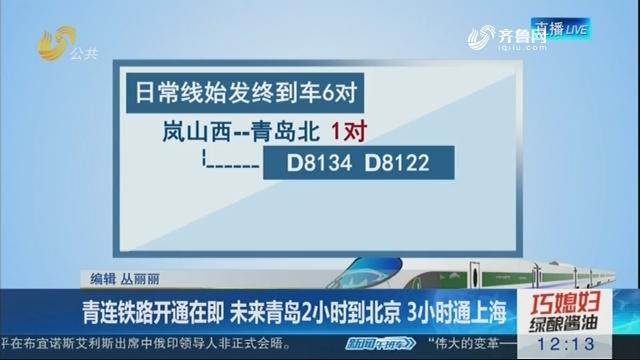 青连铁路开通在即 未来青岛2小时到北京 3小时通上海