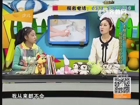 20181202《锵锵校园行》:预防感冒小妙招