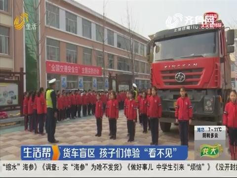 """青州:货车盲区 孩子们体验""""看不见"""""""