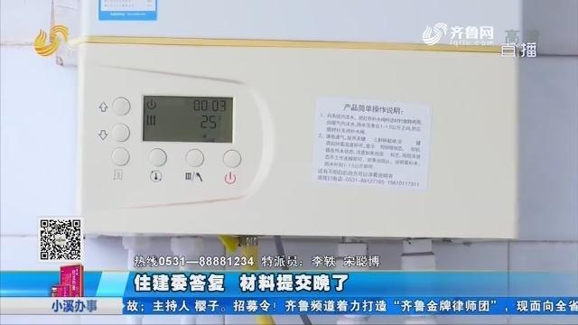 济南:燃气采暖补贴费 今年又领不到了?