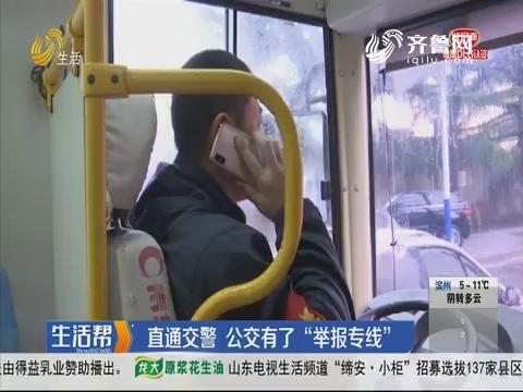 """青岛:直通交警 公交有了""""举报专线"""""""