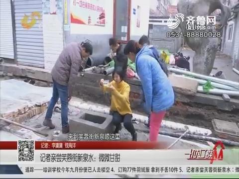 记者亲尝芙蓉街新泉水:微微甘甜
