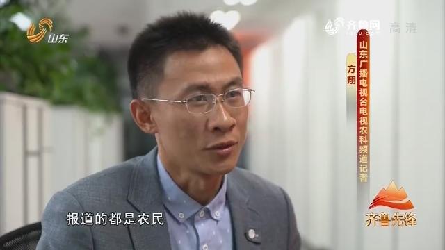20181202《齐鲁先锋》:在习近平新时代中国特色社会主义思想指引下·奋进新时代 党员新作为 方翔——脚下沾满泥土的记者