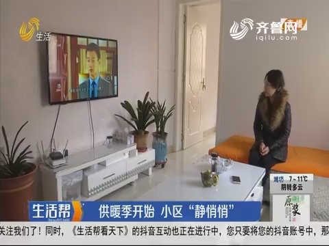 """潍坊:供暖季开始 小区""""静悄悄"""""""