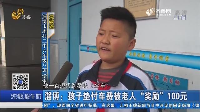 """淄博:孩子垫付车费被老人""""奖励""""100元"""