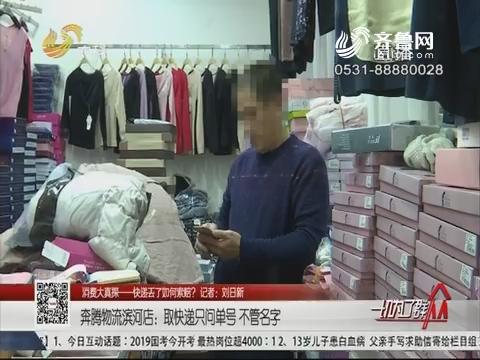 【消费大真探——快递丢了如何索赔?】订购77件羽绒服 拿到手丢10件