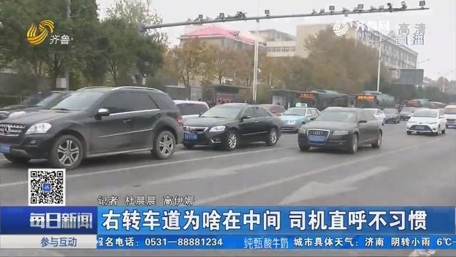 济南:右转车道为啥在中间 司机直呼不习惯