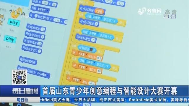 济南:首届山东青少年创意编程与智能设计大赛开幕