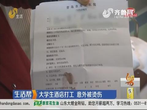 青岛:大学生酒店打工 意外被烫伤